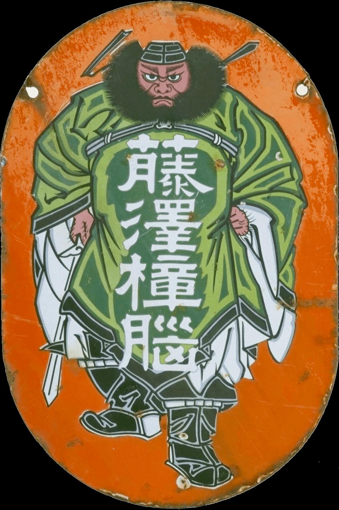樟脳 藤澤