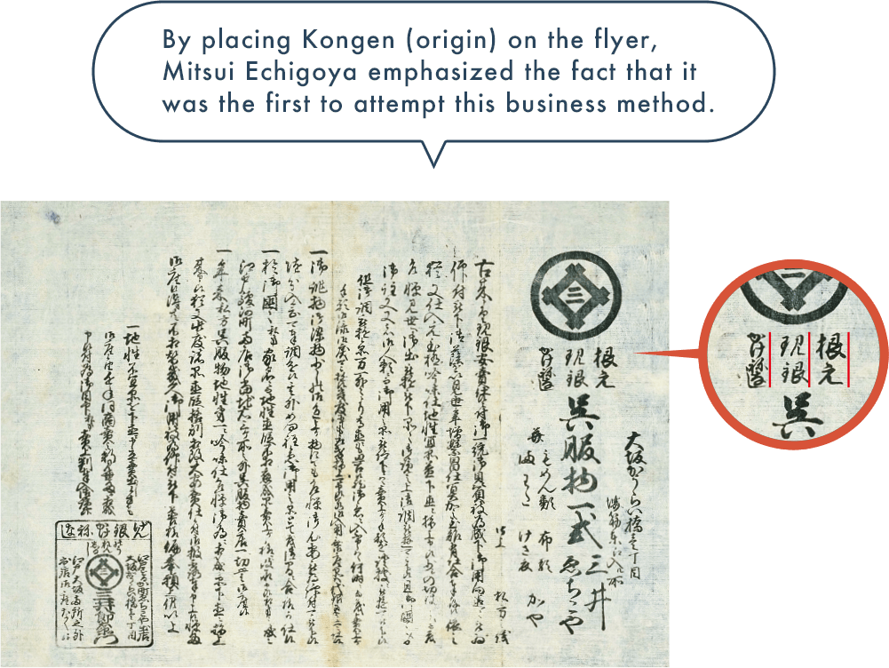By placing Kongen (origin) on the flyer, Mitsui Echigoya emphasized the fact that it was the first to attempt this business method.