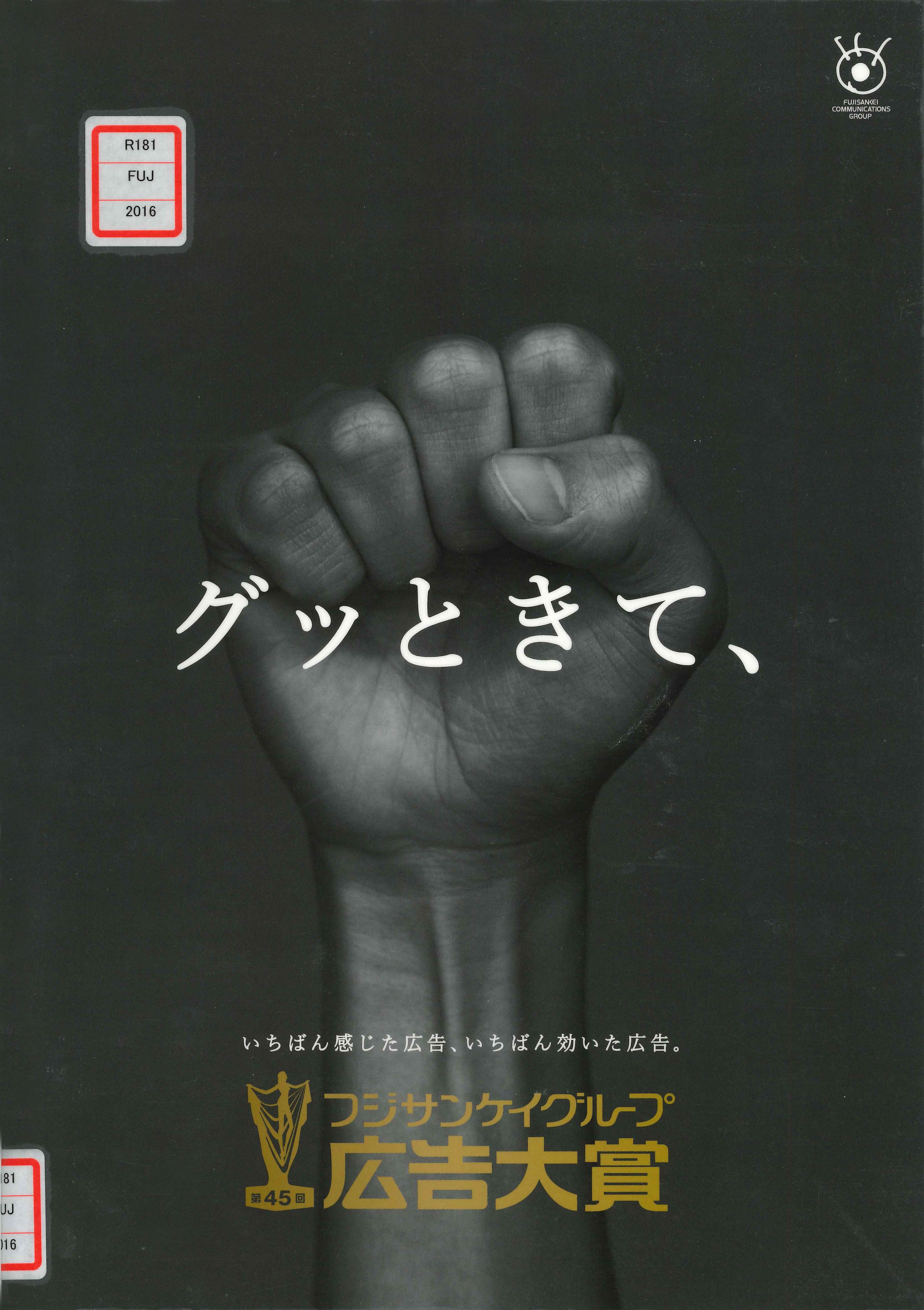 日本の広告賞を調べる | イエロ...
